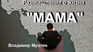 """1. """"МАМА""""...Размышления о жизни - Владимир Мунтян"""