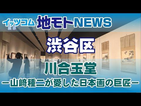 川合玉堂 ―山﨑種二が愛した日本画の巨匠―