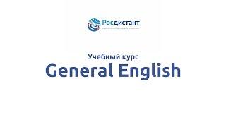 """Вводная видеолекция к курсу """"General English"""""""
