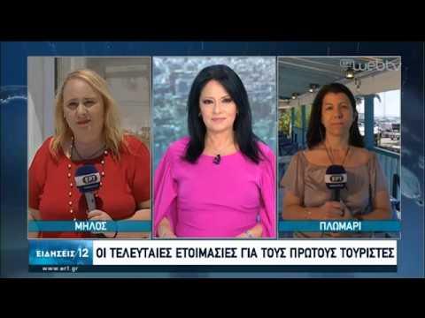 H Ελλάδα ετοιμάζεται να υποδεχτεί τους επισκέπτες της-Πυρετώδεις προετοιμασίες | 24/05/2020 | ΕΡΤ