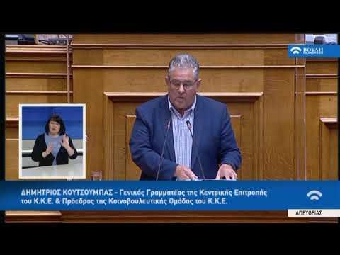 Δ.Κουτσούμπας (Γ.Γραμματέας Κ.Κ.Ε)(Αναβάθμιση του Σχολείου και άλλες διατάξεις) (10/06/2020)
