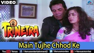 Main Tujhe Chhod Ke (Trinetra) - YouTube