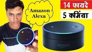 Amazon Alexa 14 Tips |  Alexa की पूरी जानकारी 14 फायदे 5 कमियां 🙂