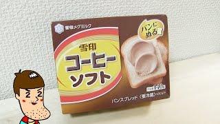 雪印コーヒークリームを乃が美の生食パンに塗って美味しくいただきました。