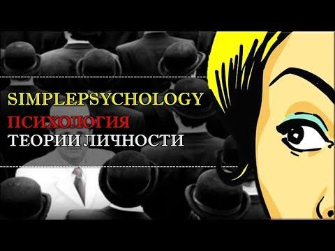 Психология. Теории личности.