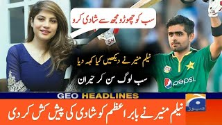 Babar Azam Purposed By Another Pakistani Actress In Her Live Interview || Cricket Junnon