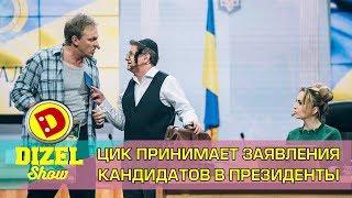 ЦИК принимает заявления кандидатов в Президенты   Дизель cтудио