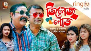 Villege Love | ভিলেজ লাভ | Akhomo hasan | Shamim Zaman | Prokrity | Nishat Rahman | New Natok 2020
