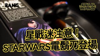 BNAG 開箱|星戰迷熱議 飛利浦全新聯名款STAR WARS電鬍刀