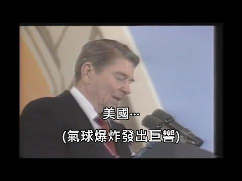 剛躲過暗殺的美國總統雷根公開演講,聽到爆炸聲雷根幽默回應