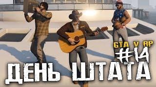 GTA 5 RolePlay - ДЕНЬ ШТАТА! ТУСОВКА НА КОРАБЛЕ! КОНЦЕРТ! - Серия 14