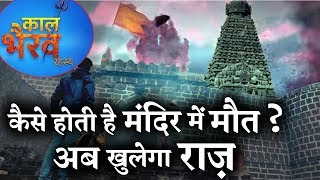 Mystery Behind Murder in temple gets REVEALED  | BIG TWIST Kaal Bhairav Rahasya