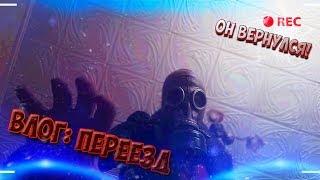 VLOG: Переезд - ОН ВЕРНУЛСЯ (Скетч -Хоррор фильм ужасов)  Влог - Маньяк