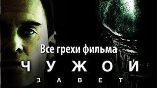 """Все грехи фильма """"Чужой: Завет"""""""