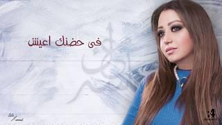 تحميل و مشاهدة ريهام عبد الحكيم - حاسة معاك | Riham Abdel Hakim - Hasa Maak MP3