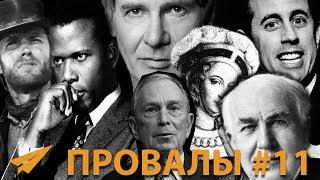 Знаменитые Неудачи #11 - Сидни Пуатье, Харрисон Форд, Клинт Иствуд