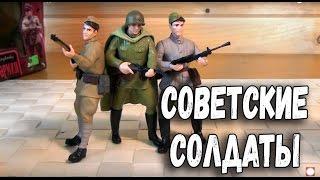 Советские Солдаты - Игрушки Солдатики - Фигурки Вторая Мировая