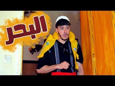 Mr SaLiMDZ I La Plage - البحر I سليم و سليمان