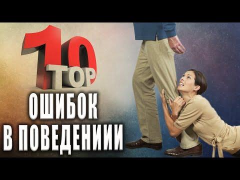 10 Ошибок в Поведении, Которые Позволяют Людям Использовать Вас
