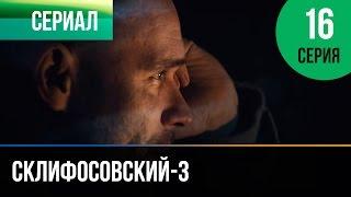 ▶️ Склифосовский 3 сезон 16 серия - Склиф 3 - Мелодрама | Фильмы и сериалы - Русские мелодрамы