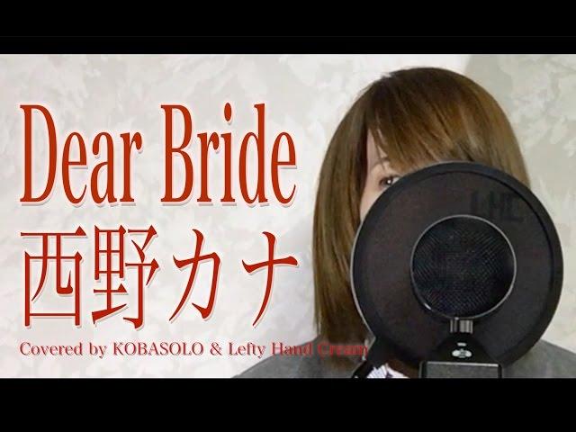 Dear-bride-西野カナ-full-covered-by