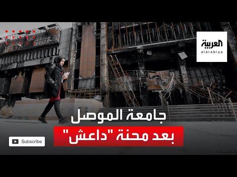 العرب اليوم - شاهد: جامعة الموصل تتطلع إلى تجاوز محنة