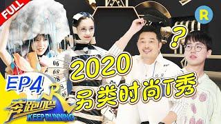 【EP4】Running Man Fashion Show [KeepRunning Season 4] 20200522 [ZJSTVHD]