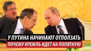 У Путина начинают отползать. Почему Кремль идет на попятную