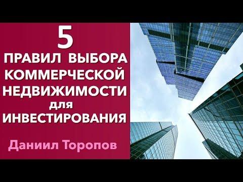 Пять правил выбора объекта инвестирования. Как инвестировать в коммерческую недвижимость « 0+ »