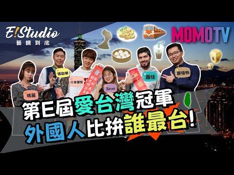 第E屆愛台灣冠軍!  外國人比拚誰最「台」《E!Studio藝鏡到底》完整版
