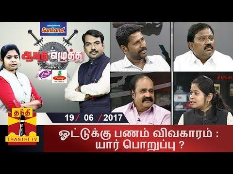 (19/6/2017) Ayutha Ezhuthu | ஓட்டுக்கு பணம் விவகாரம் : யார் பொறுப்பு ?