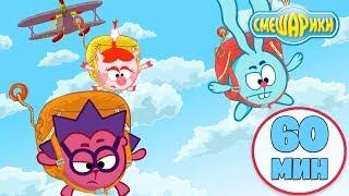 Смешарики 2D | Час вместе с любимыми героями! Часть 6 - Лучшие серии