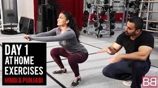 | DAY 1 | Women's FAT LOSS Workout AT HOME! (Hindi / Punjabi)