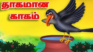 தாகமான காகம் - A Thirsty Crow Story | Bedtime Stories| Stories with Moral | Tamil Short Stories