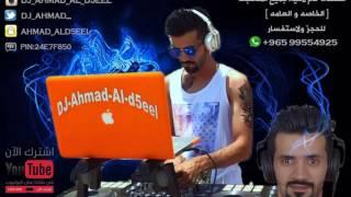 تحميل اغاني هبان ( ابو قذيله - ياعلايه - دور بيها - يمه راسي ) ريمكس Dj_ahmad_al_d5eel Funky Remix 2016 MP3