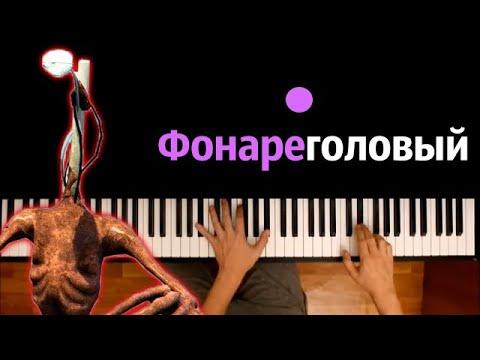 @NIMRED - Фонареголовый (Пародия на RASA) ● караоке   PIANO_KARAOKE ● ᴴᴰ + НОТЫ & MIDI