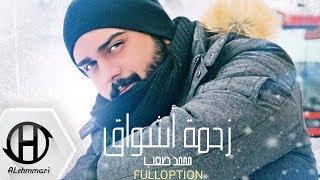 اغاني حصرية محمد صعب - زحمة أشواق ( حصريا ) Mohammad S3b Za7mat ashwaq 2018 تحميل MP3