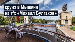 Круиз в Мышкин на теплоходе «Михаил Булгаков»