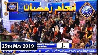 Shan-e-Sehr  Segment  Inaam Ramzan   25th May 2019