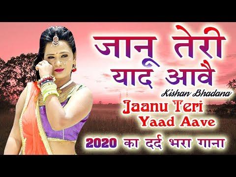 Download राजस्थानी दर्द भरा सांग 2020  !! जानू तेरी याद आवे !! जिसका दिल टुटा हो वो एक बार ये मारवाड़ी Song Mp4 HD Video and MP3