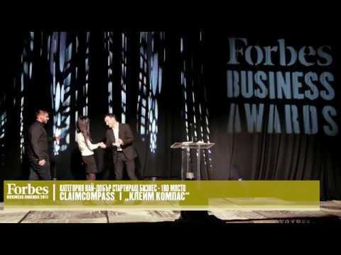 Forbes Business Awards 2017: видео от церемонията