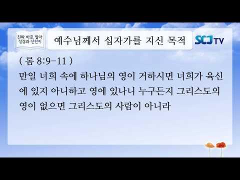 [신천지 방송] 예수님께서 십자가를 지신 목적