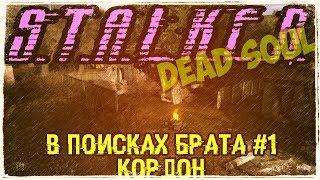 СТАЛКЕР НА АНДРОИД С СЮЖЕТОМ - S.T.A.K.E.R. DEAD SOUL - В ПОИСКАХ БРАТА #1 (КОРДОН)
