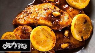 מתכון לחזה עוף בלימון