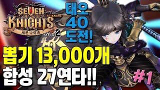 [태오 40도전 1편] 세븐나이츠 루비 13,000개 뽑기 & 합성 27연타 (모바일 게임) [Seven Knights] - 기리