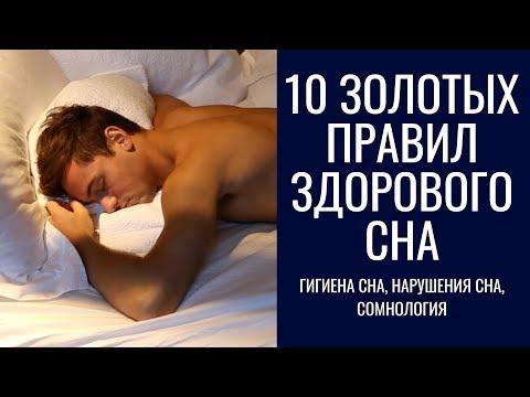 , title : '10 золотых правил здорового сна // Гигиена сна, нарушения сна, бессонница, сомнология'