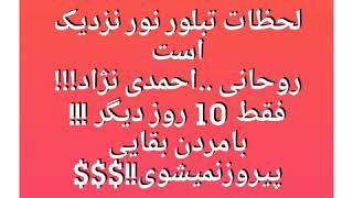 کودتا علیه نظام ورهبری باهم سوشدن احمدی نژادوروحانی کلید خورد !!