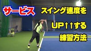 「サービス スイング速度をUP↑↑する練習方法」Tennis Rise テニス・レッスン動画