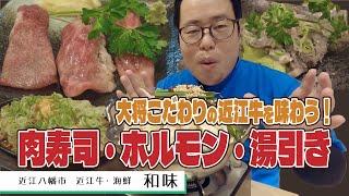 【湖国のグルメ】近江牛・海鮮 和味 【大将こだわりの美味しい近江牛三昧!】