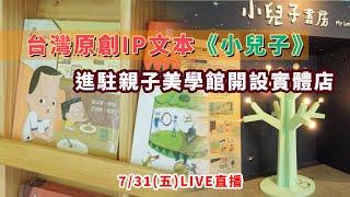 台灣原創IP文本《小兒子》進駐親子美學館開設實體店